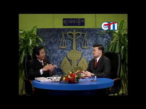Cambodia Law ច្បាប់បៀតបៀនកេរិ៍ខ្មាស់ by Mr. Kea Eav ( គា អ៊ាវ ) Part 1