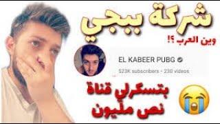 حق الكبير وقناتو الي رح تتسكر