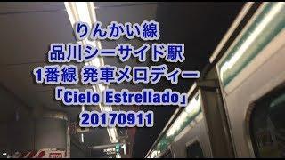 りんかい線 品川シーサイド駅 1番線 発車メロディー「Cielo Estrellado」 20170911