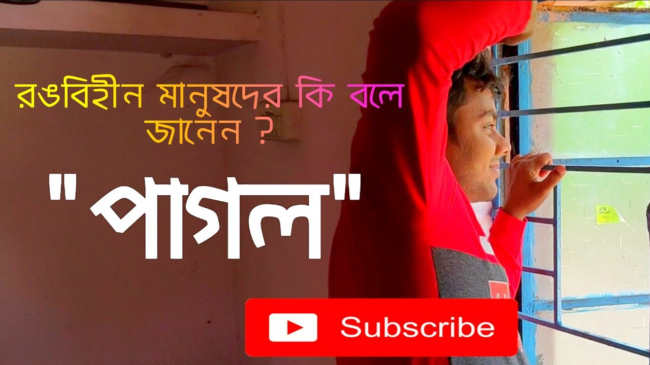 PAGAL  - পাগল - A Bengali Short Film