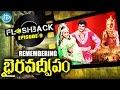 Remembering Bhairava Dweepam Movie    Balakrishna, Roja, Rambha    Flash Back #9
