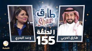 برنامج طارق شو الحلقة 155 - ضيف الحلقة وعد البحري