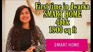 4 BHK SMART HOME / Flat in Dwarka / Detailed Video/ Flat in Delhi/ Call 9560336806/ HOME AUTOMATION.