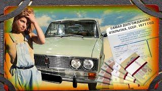 Как покупали автомобиль в СССР.
