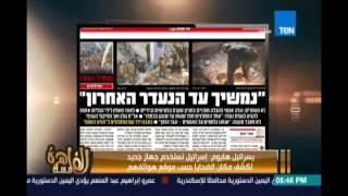 """مساء القاهرة..""""الصحافة الإسرائيلية """" أهم ما ورد من أخبار علي الساحة الإسرائيلية"""