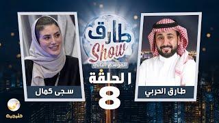 برنامج طارق شو الموسم الثاني الحلقة 8 - ضيف الحلقة  سجى كمال
