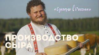 """""""Сделано в России"""". Производство сыра"""