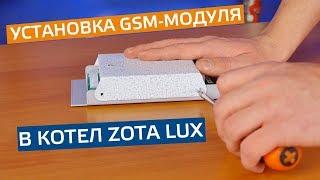 как подключить GSM модуль к котлу ZOTA