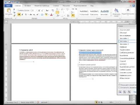 Как сделать оглавление в Ворде - Самый эффективный метод