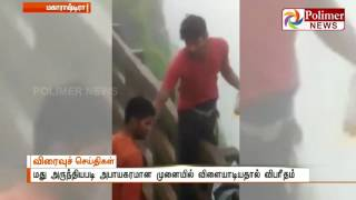 2 Drunken youngsters falls from a height of 2k feet | Polimer News