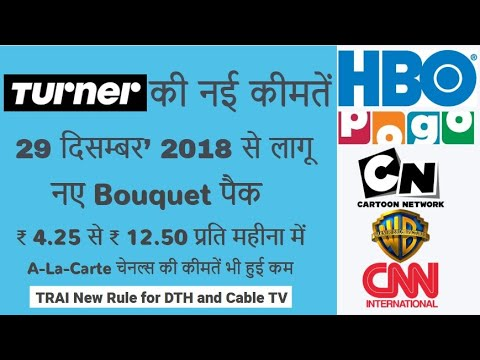 HBO | POGO | WB | CNN | Cartoon Network | New Pack Price |Turner | TRAI New  Rule | 29 December 2018