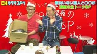 チャンネル北参道2013クリスマス特番!(2013.12.24放送) 「彼女いない...