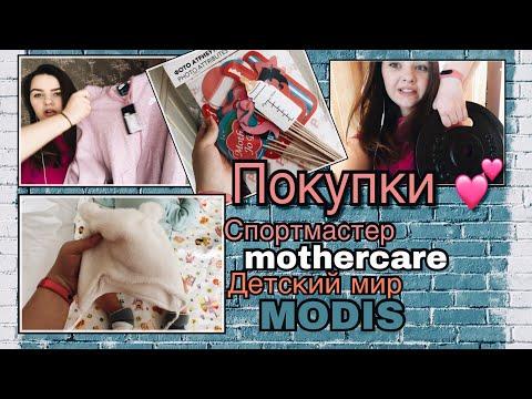 🛍 ПОКУПКИ ИЗ: Mothercare | MODIS | спортмастер | детский мир | покупки для новорождённого 🤱🏻