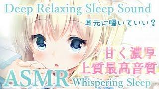 🛑[ASMR] 300万機材最高音質🎧寝る前に聞く安眠ルーティン、数分で眠くなる囁き耳かきマッサージ  Sleep, Relax, Study【Whispering/KU100/睡眠導入】
