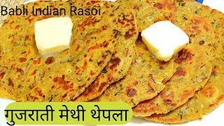 Gujarati Thepla Recipe in Hindi by Babli Indian Rasoi | Methi Thepla | Fenugreek Flat Bread