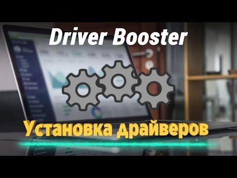 Установка драйверов в два клика. Программа Driver Booster