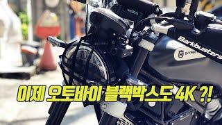 오토바이도 이제 4K 블랙박스의 시대 ! #이노브 #K…