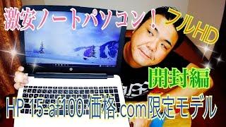 激安ノートPC! HP 15-af100フルHD価格.com限定モデル 【開封編】 thumbnail