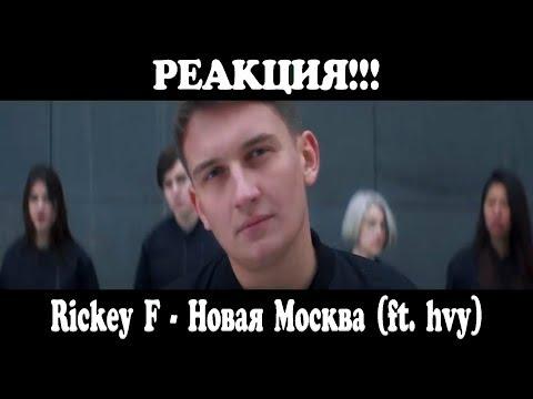РЕАКЦИЯ Rickey F - Новая Москва (ft. hvy)
