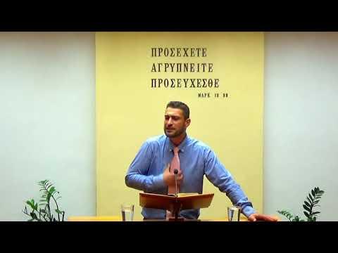 31.08.2019 - Προς Εβραίους Κεφ 11:1-13 - Λευτέρης Μπελενιώτης