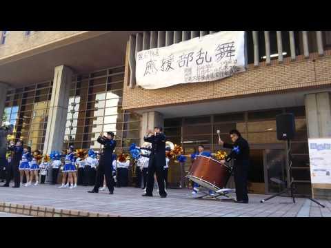 近畿大学応援団・2015年生駒祭後夜祭・オープニングセレモニー①