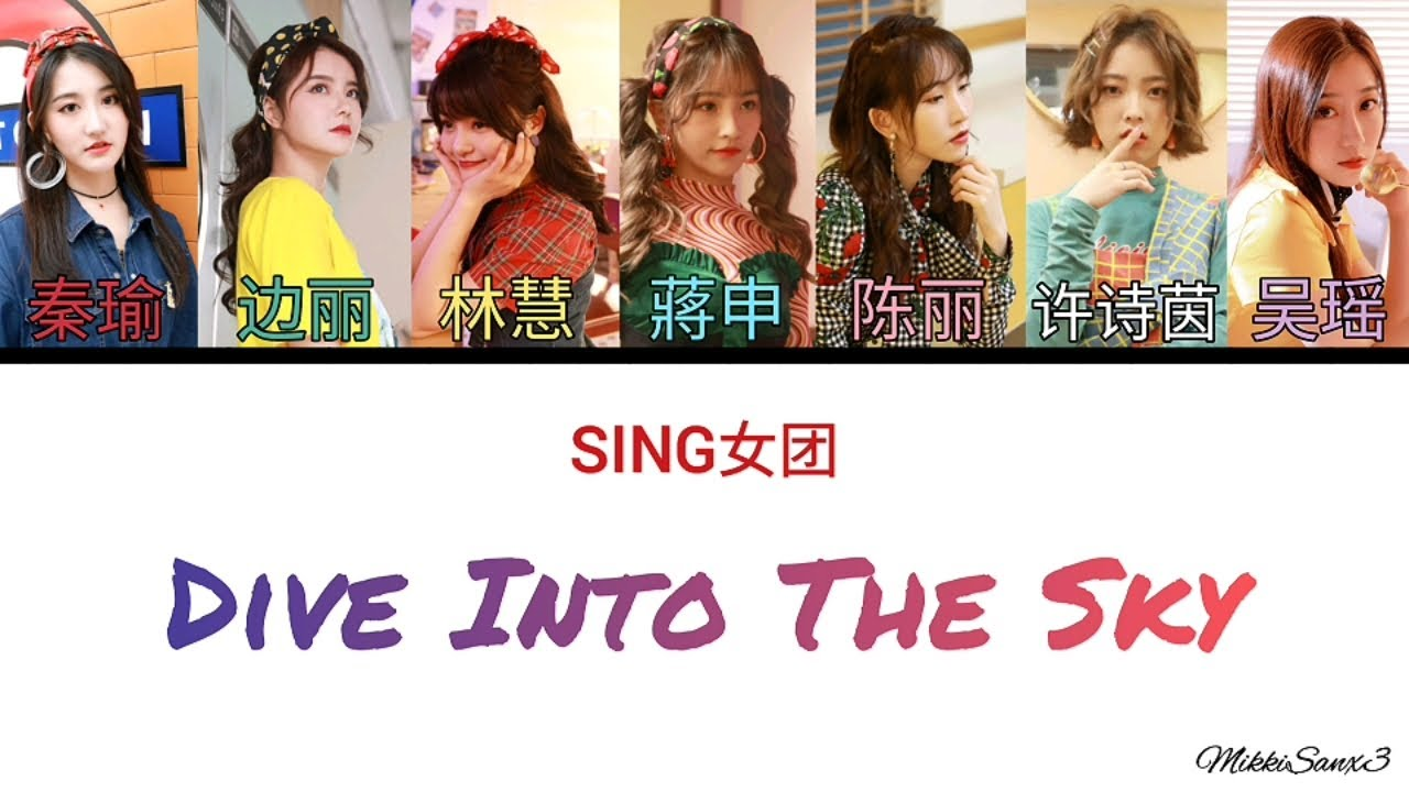 SING女团 - DIVE INTO THE SKY / 触电 Lyrics [Pinyin|English]