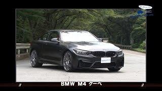 tvk「クルマでいこう!」公式 BMW M4 クーペ 2017/9/10放送
