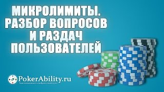 Покер обучение | Микролимиты. Разбор вопросов и раздач пользователей