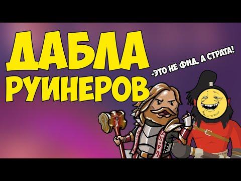 видео: Путь на Дно: axe и omniknight - Дабла Даунов [dota 2]