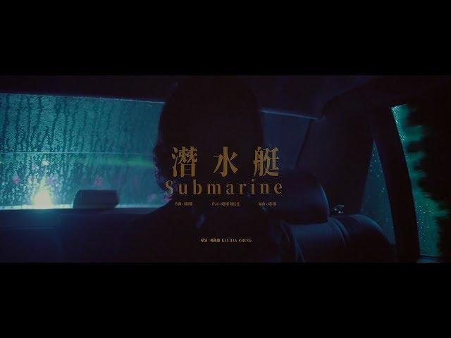 [avex官方HD] JADE – 潛水艇 Submarine 官方完整版MV