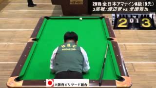 アマナイン:3回戦:渡辺覚 vs 堂園雅也
