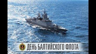 С Днем Балтийского флота!