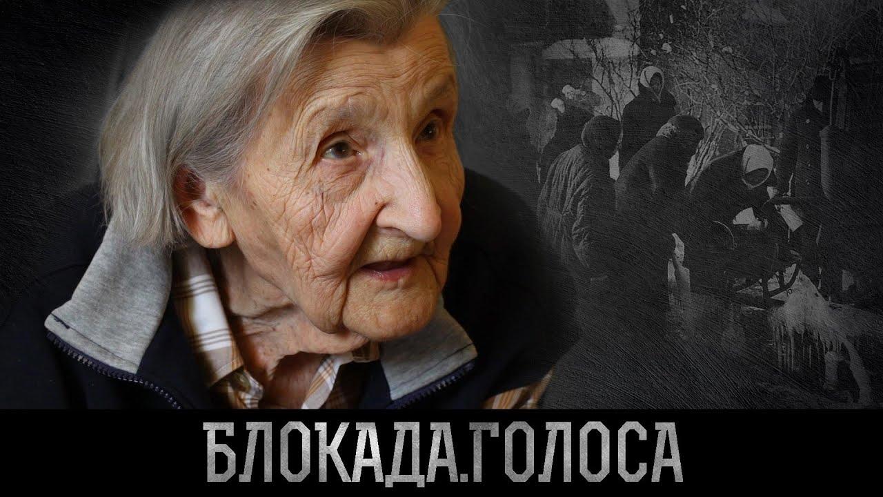 Семенец Татьяна Яковлевна о блокаде Ленинграда / Блокада.Голоса