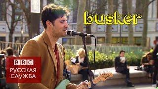 #Londonблог  почему в Лондоне так популярны уличные музыканты