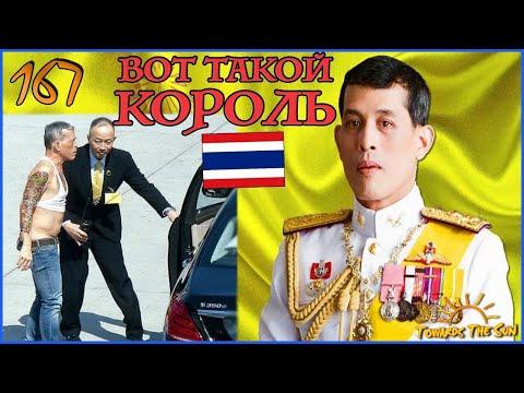 Тайцы ненавидят своего короля. Мае Сот, Чианг Май (Таиланд). Навстречу Солнцу 167