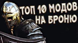 ТОП 10 ЛУЧШИХ МОДОВ НА БРОНЮ