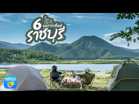 6 จุดกางเต็นท์ราชบุรี ริมน้ำ บรรยากาศดี ใกล้กรุงเทพ