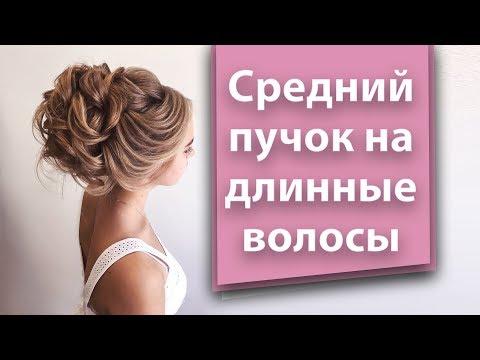 Видеоуроки по прическам на длинные волосы
