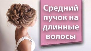 Обучающее видео вечерняя прическа на длинные волосы
