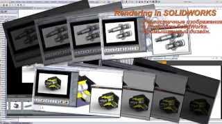 3D modeling SolidWorks