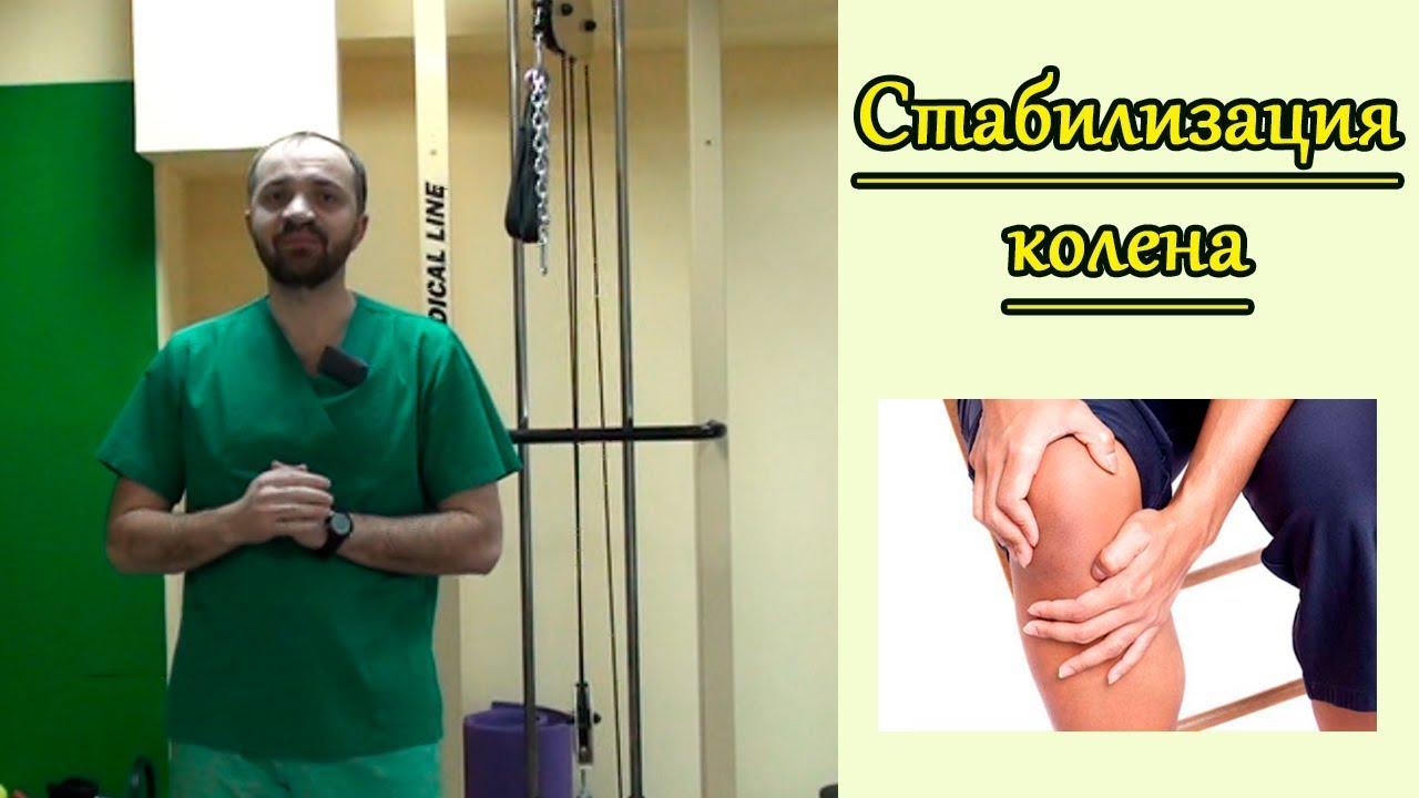 Упражнения для стабильности коленного сустава замена сустава колена цена