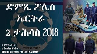 DimTsi Hafash Eritrea/ድምጺ ሓፋሽ ኤርትራ: ድምጺ ፖሊስ ኤርትራ - December 02, 2018 MP3