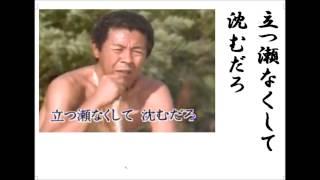 詩吟 「川(北島三郎唄)」 野村耕三