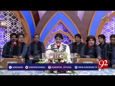 Kalam | Astan Hai Yeh Kis Shah-E-Zeeshan Ka Marhaba Marhaba | Sher Miandad | 27 May 2018 | 92NewsHD