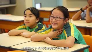 Publication Date: 2019-07-09   Video Title: 「EduVision學願計劃」