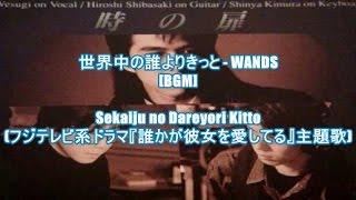 1992年10月28日にリリースしまし中山美穂WANDSによるコラボレーション・...