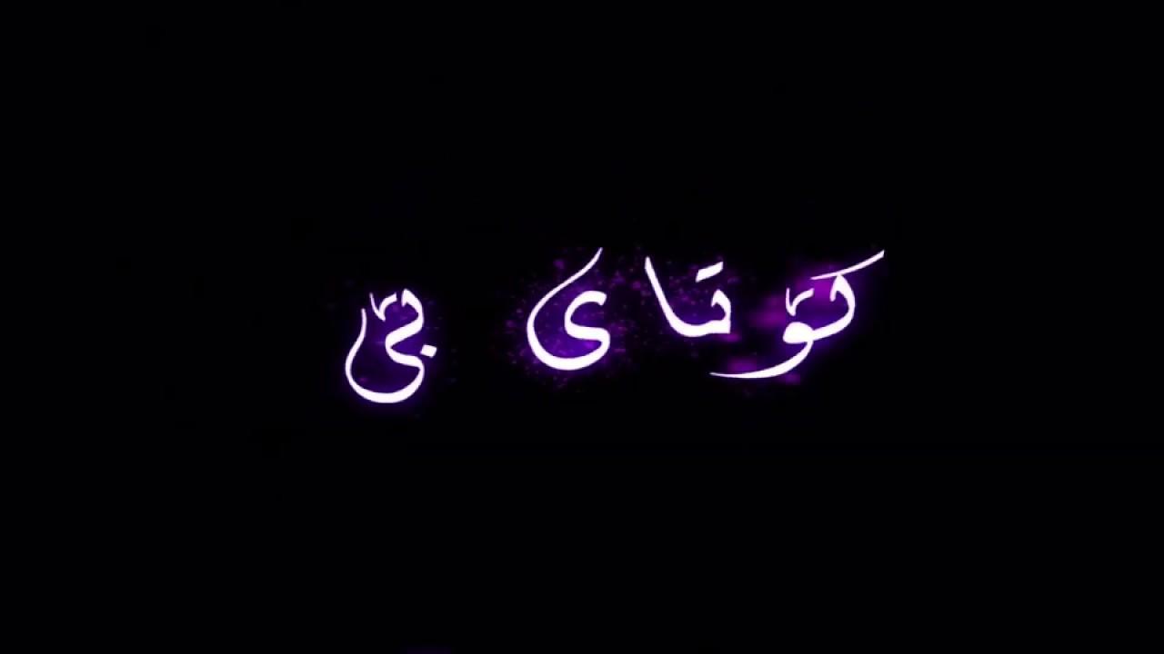 Texte rash hardi salami ay xoshtren xawn u xayal ❤️?