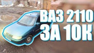 10ка за 10К / Мурк-Автоподбор / LADA 2110 2000 года за 10.000 рублей