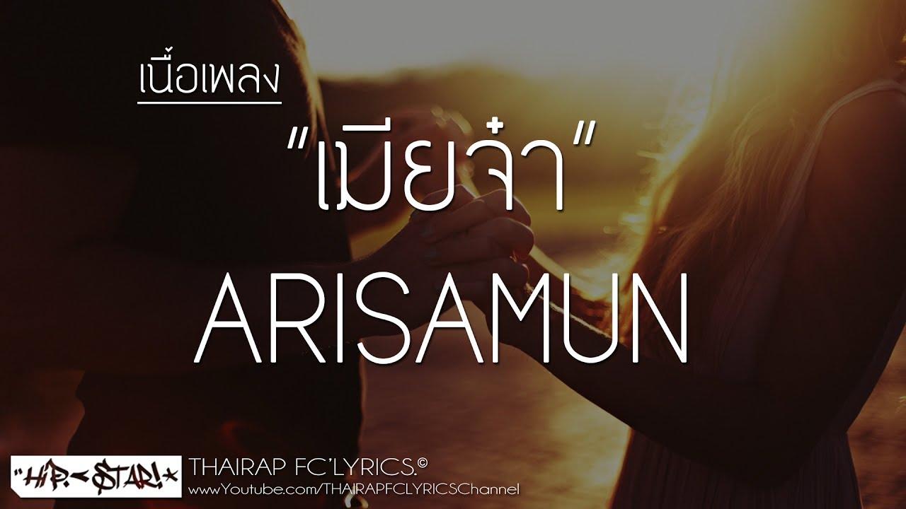 arisamun-thairap-fclyrics