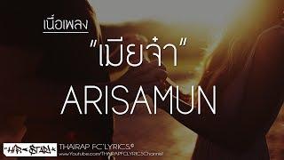 เมียจ๋า - ARISAMUN (เนื้อเพลง)
